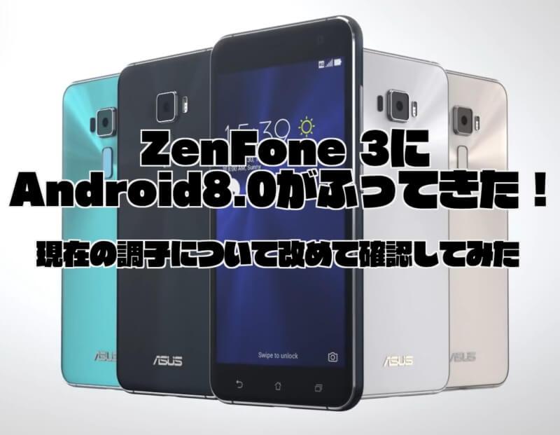 zenfone 3 android 8