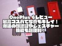 OnePlus 6レビュー|最高コスパで写真もキレイ!爆速の顔認証やジェスチャー機能も超便利!