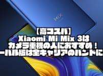 【高コスパ】Xiaomi Mi Mix 3はカメラ重視の人におすすめ!グローバル版は全キャリアのバンドに対応!