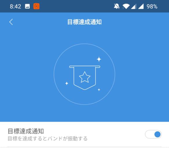 [Mi Fit]目標達成通知の設定画面