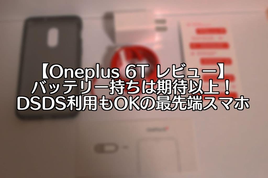 【Oneplus 6T レビュー】バッテリー持ちは期待以上!DSDS利用もOKの最先端スマホ