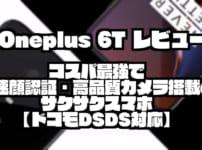 Oneplus 6T レビュー|コスパ最強で爆速顔認証・高品質カメラ搭載のサクサクスマホ【ドコモDSDS対応】