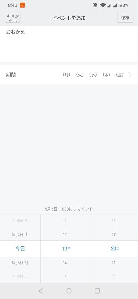 イベントリマインダーの追加画面