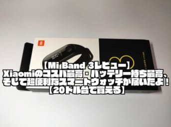 【Mi Band 3レビュー】Xiaomiのコスパ最高・バッテリー持ち最高、そして超便利なスマートウォッチが届いたよ!【20ドル台で買える】