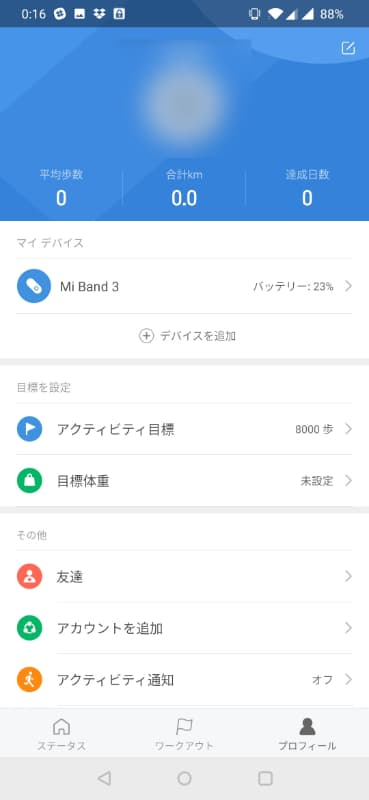 【Mi Band 3】設定はアプリのプロフィールから
