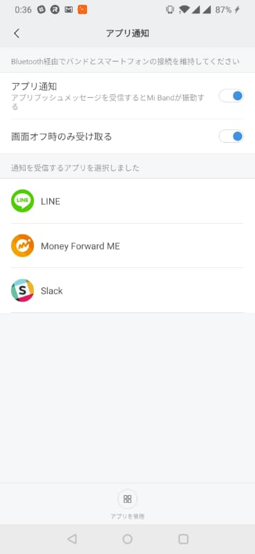 【Mi Band 3】アプリの通知設定