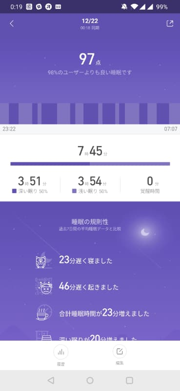 【Mi Band 3】睡眠解析①