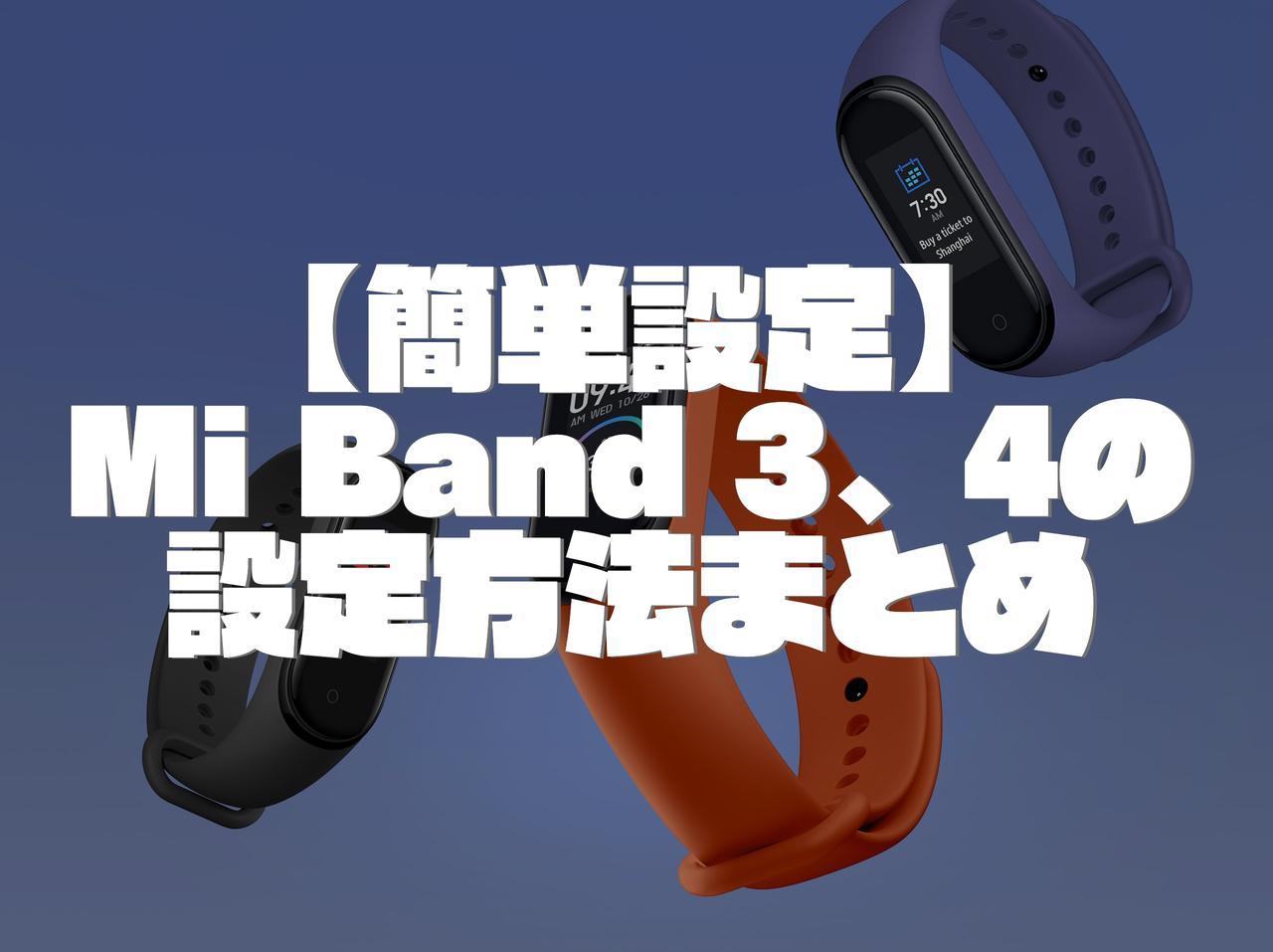 【簡単設定】Mi Band 3、4の設定方法まとめ