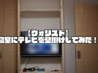 【ウォリスト】寝室にテレビを壁掛けしてみた!