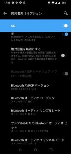 設定⇒システム⇒開発者向けオプションの真ん中らへんにBluetoothオーディオコーデックの項目があります