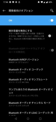 設定後、一旦戻ってもう一回開発者向けオプションのBluetoothオーディオコーデックを確認し、AACのままとなっていることを確認します