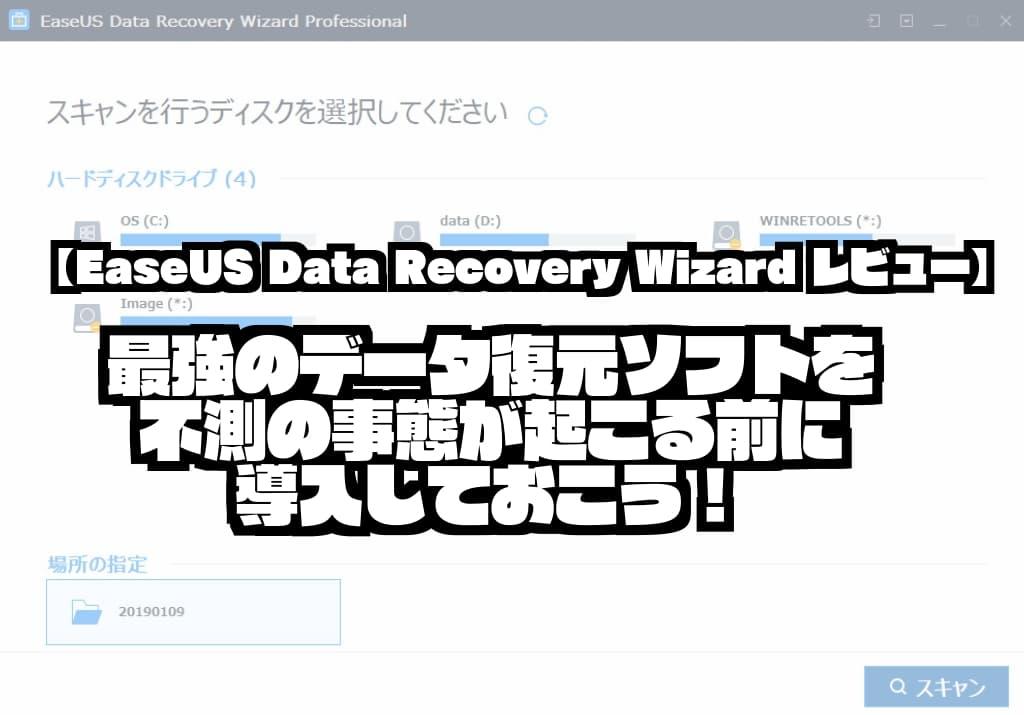 【EaseUS Data Recovery Wizard レビュー】最強のデータ復元ソフトを不測の事態が起こる前に導入しておこう!