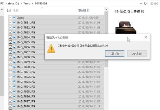 まずはファイルを削除します