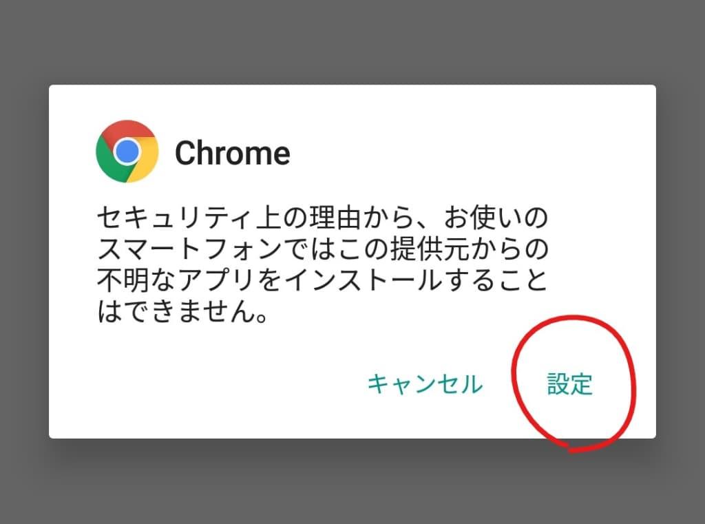 提供元不明のアプリをインストールを許可する設定画面に移動します