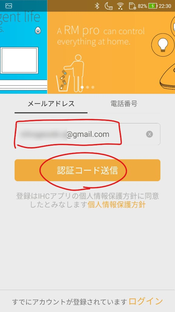 メールアドレスを入力して「認証コード送信」をタップ