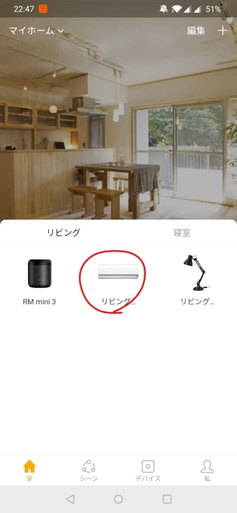 リモコン操作をする場合には家電をタップします