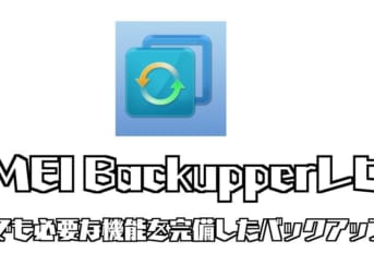 AOMEI Backupperレビュー|無料版でも必要な機能を完備したバックアップソフト