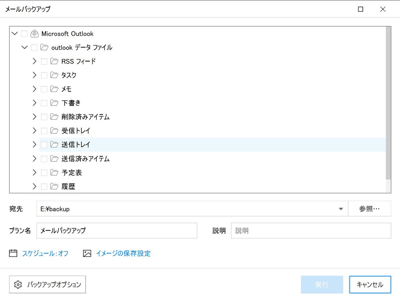 メールバックアップはOutlookのデータファイル内の特定のフォルダを選択してバックアップできます
