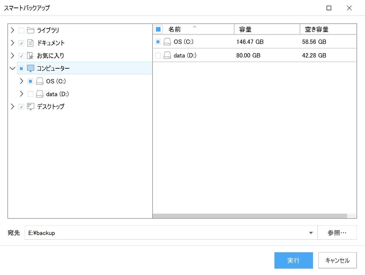 スマートバックアップはユーザ領域を中心にファイルバックアップを取得する機能