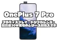 OnePlus 7 Pro|フルディスプレイ・トリプルレンズ・超高速30W充電のシリーズ最強スマホ