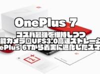 OnePlus 7|コスパ最強を維持しつつ高性能カメラ・UFS3.0高速ストレージなどOnePlus 6Tから着実に進化したスマホ!