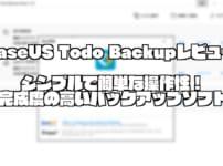 EaseUS Todo Backupレビュー|シンプルで簡単な操作性!完成度の高いバックアップソフト