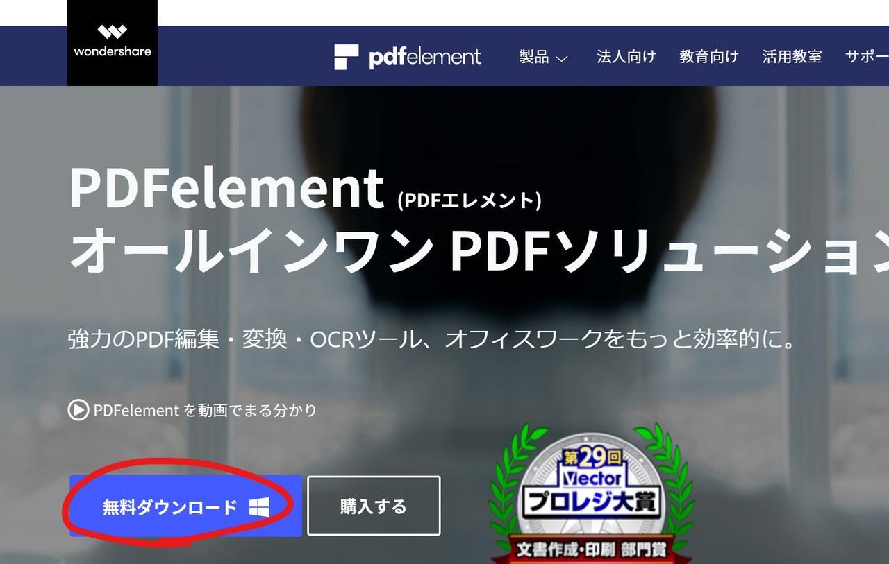 まずは公式サイトから「PDFelement」のインストーラをダウンロードし実行します。