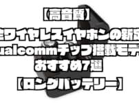 【高音質】完全ワイヤレスイヤホンの新定番!Qualcommチップ搭載モデルのおすすめ7選【ロングバッテリー】