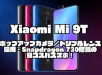 Xiaomi Mi 9T|ポップアップカメラ/トリプルレンズ採用・Snapdragon 730搭載の良コスパスマホ!