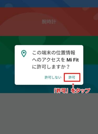 Mi Fitの位置情報へのアクセスを許可するため「許可」をタップします