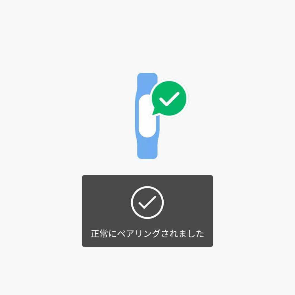 アプリ側にペアリング完了メッセージが表示