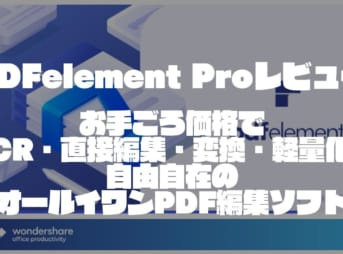 PDFelement Proレビュー|お手ごろ価格でOCR・直接編集・変換・軽量化が自在にできるオールイワンPDF編集ソフト