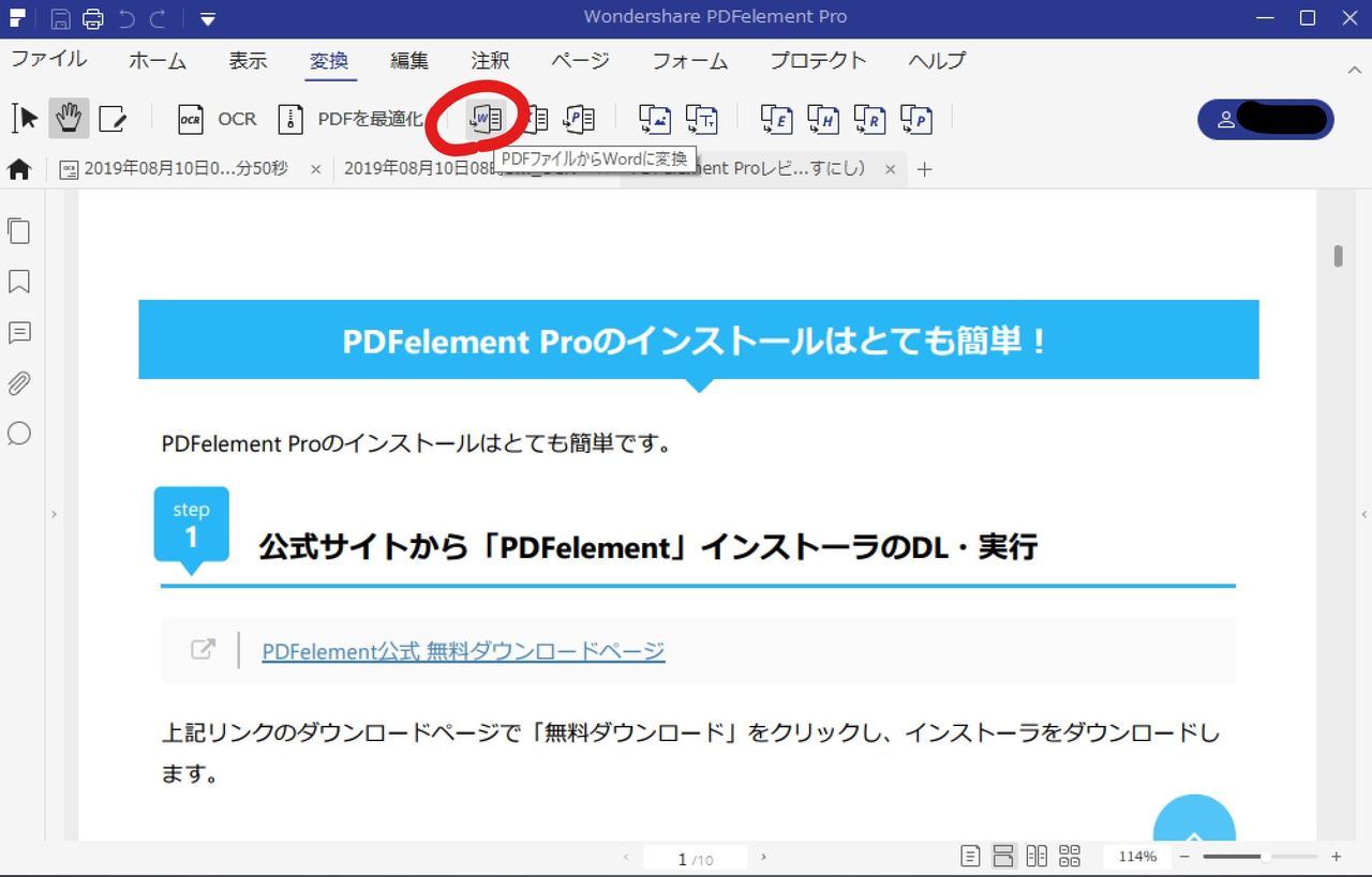 PDFからWordへの変換ボタン