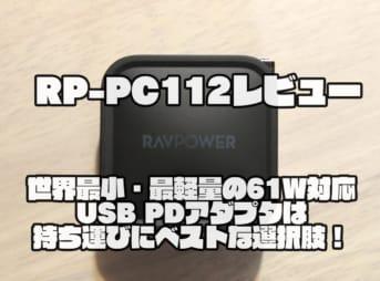 RP-PC112レビュー|世界最小・最軽量の61W対応USB PDアダプタは持ち運びにベストな選択肢!