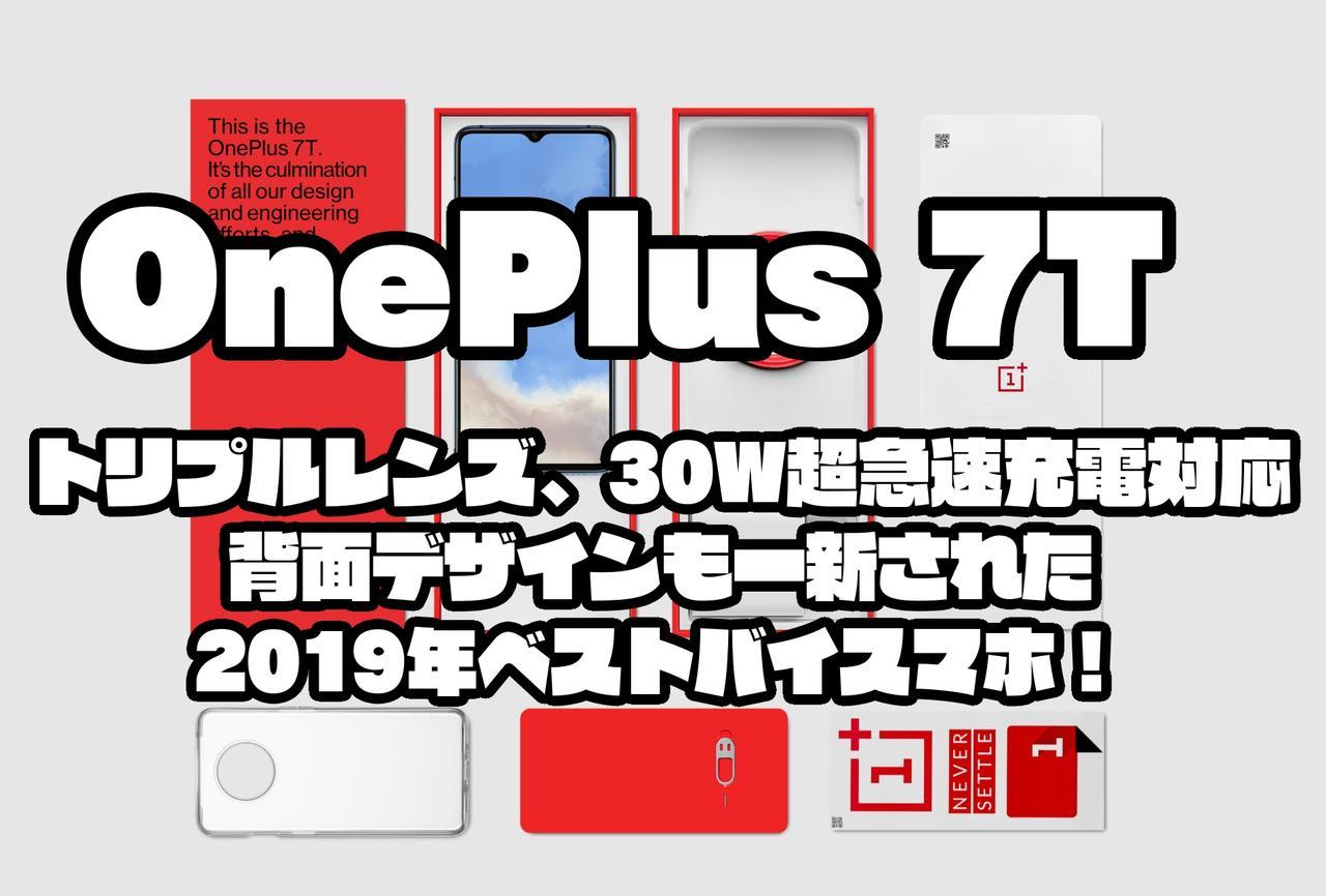 OnePlus 7T|トリプルレンズ、30W超急速充電対応背面デザインも一新された2019年ベストバイスマホ!