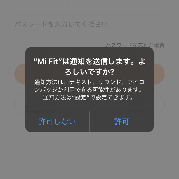 【iPhone】Mi Fitの通知制御はどちらを選んでもOKです
