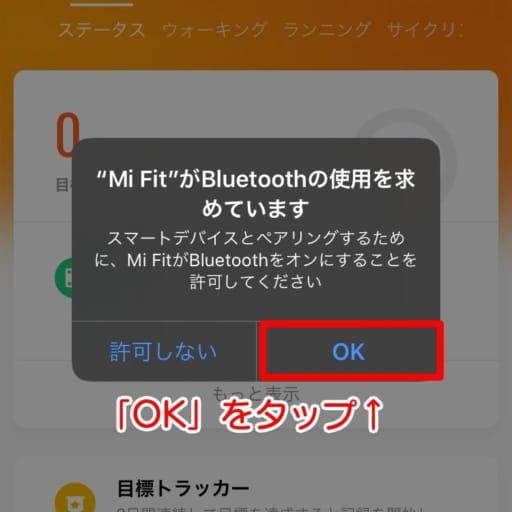 「OK」をタップしてBluetoothの使用を許可します