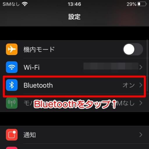 設定アプリから「Bluetooth」をタップします