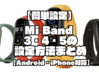 【簡単設定】Mi Band 3・4・5の設定方法まとめ【Android・iPhone対応】