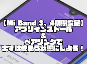 【Mi Band 3、4初期設定】アプリインストール&ペアリングでまずは使える状態にしよう!