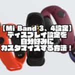 【Mi Band 3、4設定】ディスプレイ設定を自分好みにカスタマイズする方法