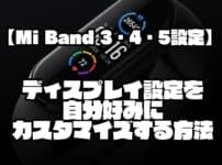 【Mi Band 3・4・5設定】ディスプレイ設定を自分好みにカスタマイズする方法