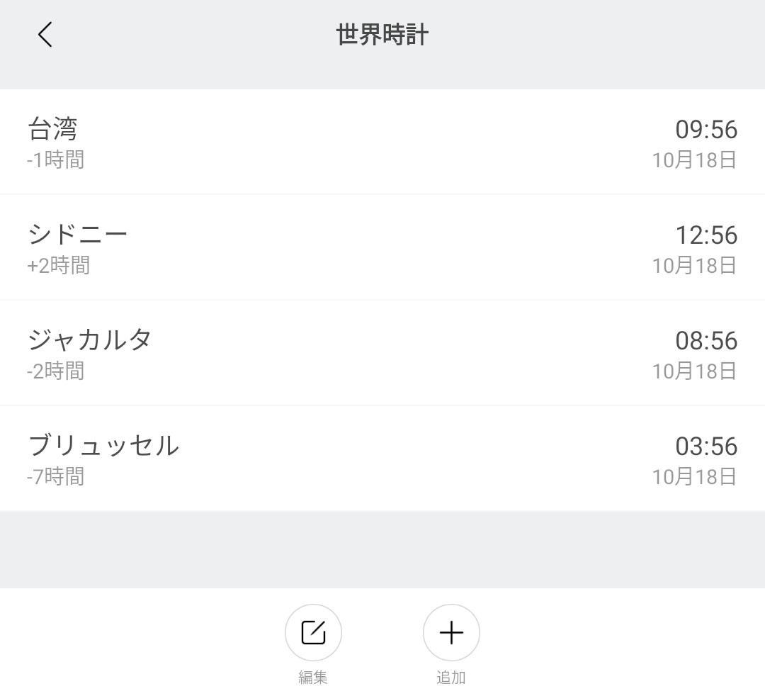 [Mi Band 5のみ]世界時計設定