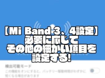 【Mi Band 3、4設定】必要に応じてその他の細かい項目を設定する