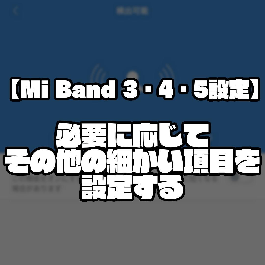 【Mi Band 3・4・5設定】必要に応じてその他の細かい項目を設定する
