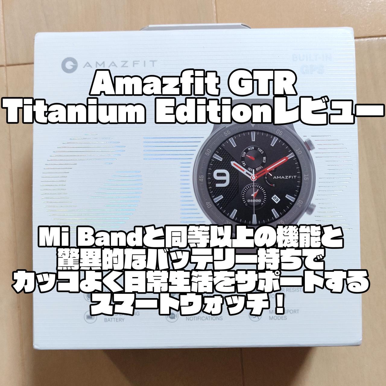Amazfit GTR Titanium Editionレビュー Mi Bandと同等以上の機能と驚異的なバッテリー持ちでカッコよく日常生活をサポートするスマートウォッチ!