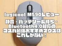 logicool M590レビュー|静音・バッテリー長持ち・Bluetooth4.0対応のコスパ最強おすすめマウスはこれしかない!
