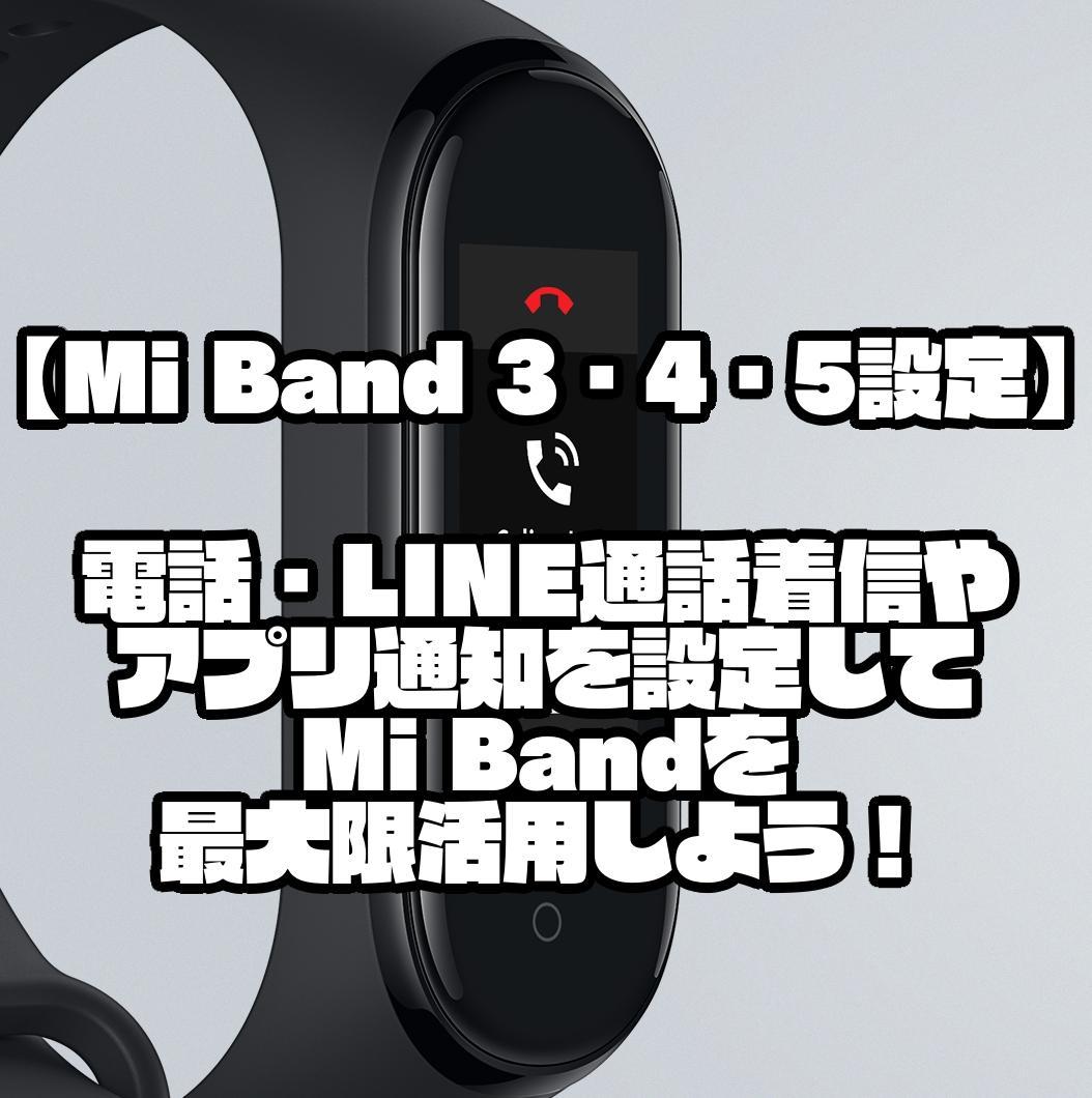 【Mi Band 3・4・5設定】電話・LINE通話着信やアプリ通知を設定してMi Bandを最大限活用しよう!