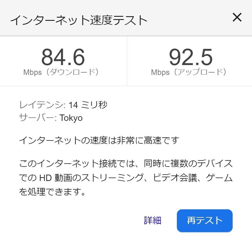 Orbi Microのインターネットスピードテスト
