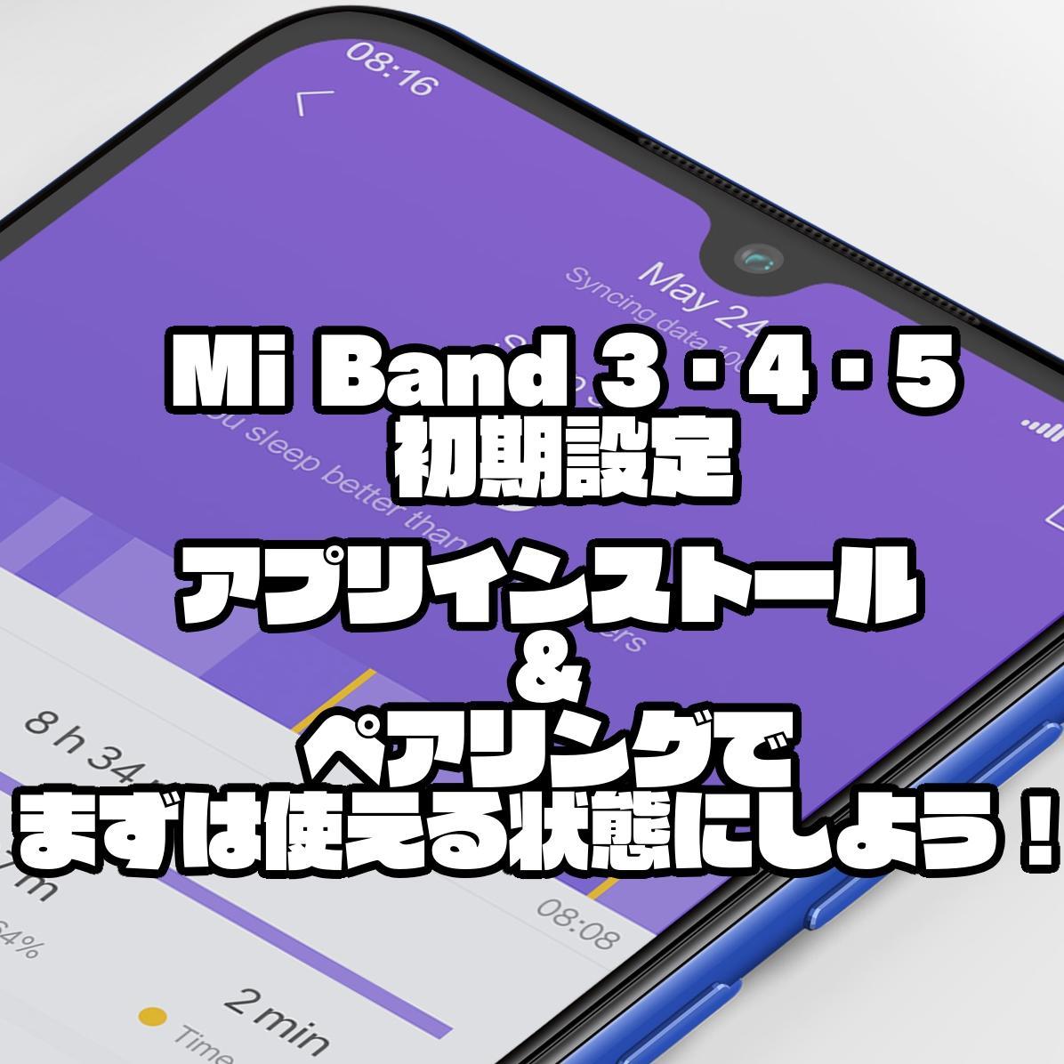 【Mi Band 3・4・5初期設定】アプリインストール&ペアリングでまずは使える状態にしよう!